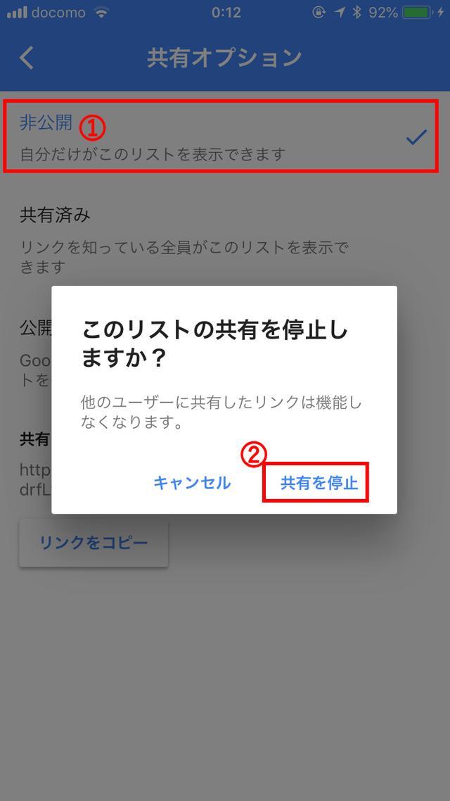 画像25: 【Googleマップ】マイプレイスの使い方 登録や共有(解除)の方法を初心者向けにわかりやすく解説