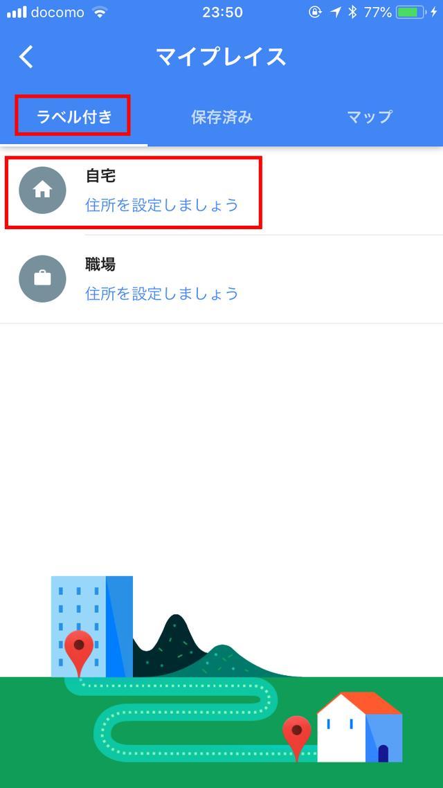 画像11: 【Googleマップ】マイプレイスの使い方 登録や共有(解除)の方法を初心者向けにわかりやすく解説