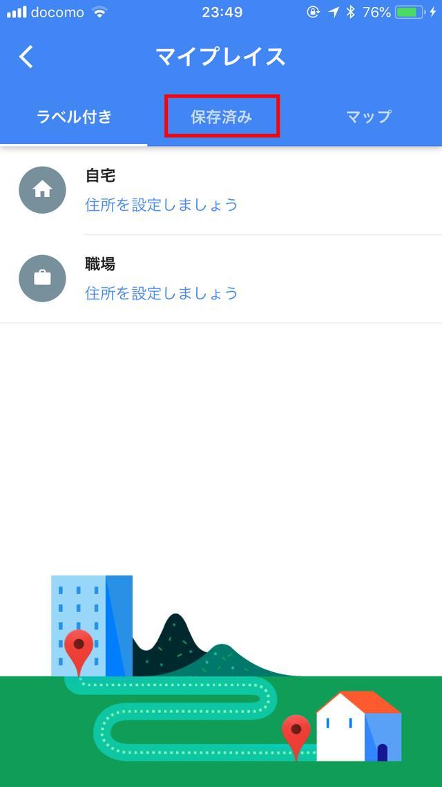 画像6: 【Googleマップ】マイプレイスの使い方 登録や共有(解除)の方法を初心者向けにわかりやすく解説