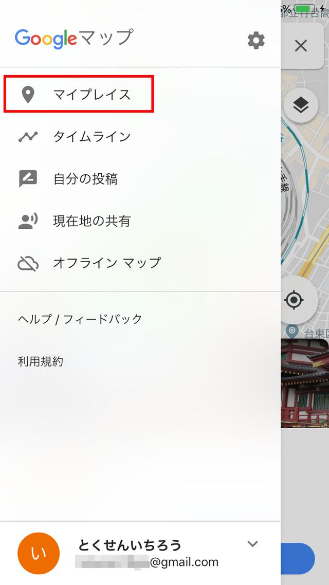 画像5: 【Googleマップ】マイプレイスの使い方 登録や共有(解除)の方法を初心者向けにわかりやすく解説