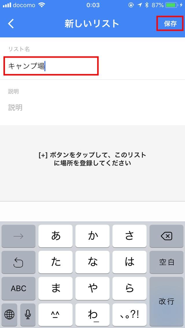 画像17: 【Googleマップ】マイプレイスの使い方 登録や共有(解除)の方法を初心者向けにわかりやすく解説