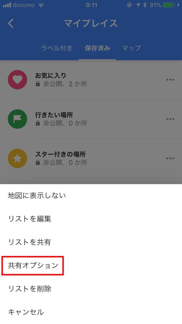 画像24: 【Googleマップ】マイプレイスの使い方 登録や共有(解除)の方法を初心者向けにわかりやすく解説