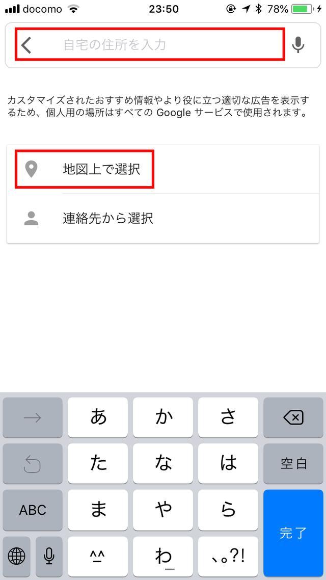 画像12: 【Googleマップ】マイプレイスの使い方 登録や共有(解除)の方法を初心者向けにわかりやすく解説