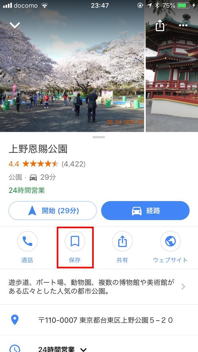 画像3: 【Googleマップ】マイプレイスの使い方 登録や共有(解除)の方法を初心者向けにわかりやすく解説