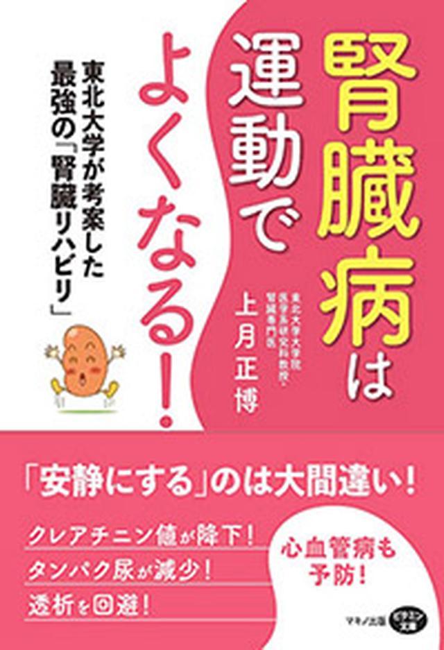 画像: 『腎臓病は運動でよくなる!』~東北大学が考案した最強の「腎臓リハビリ」 www.amazon.co.jp