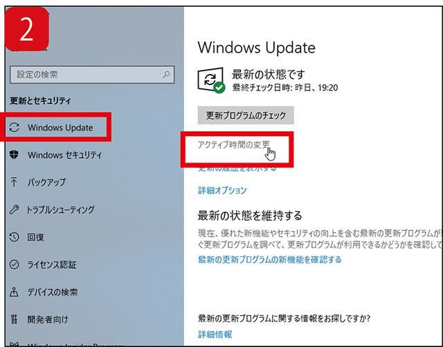 画像: 「更新とセキュリティ」から「Windows Update」を選択。続いて、青字の「アクティブ時間の変更」の部分をクリックする。