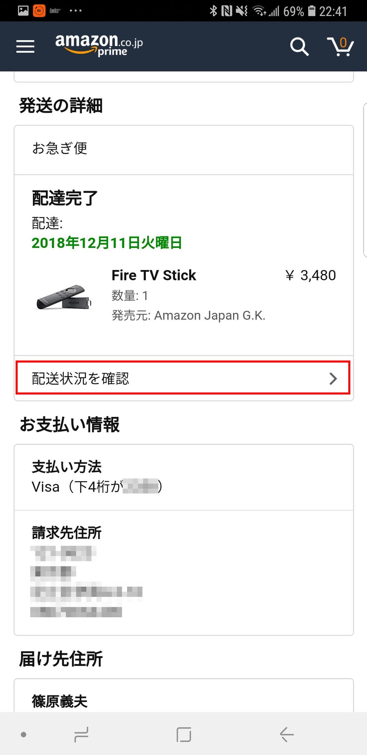 画像: 商品の配送状況は「注文履歴」から商品を選択し、「注文内容の表示」→「配送状況を確認」から確認可能。通知が有効になっていれば、通知でも発送状況を知らせてくれる。