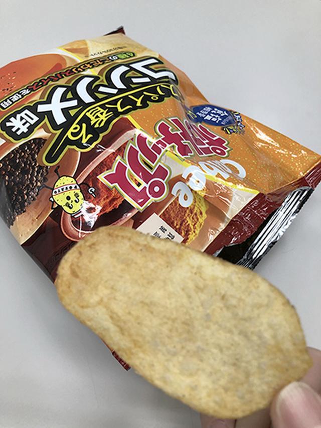 画像2: 【減塩おつまみ】カルビーの減塩ポテチ「スパイス香るコンソメ味」を食べてみた