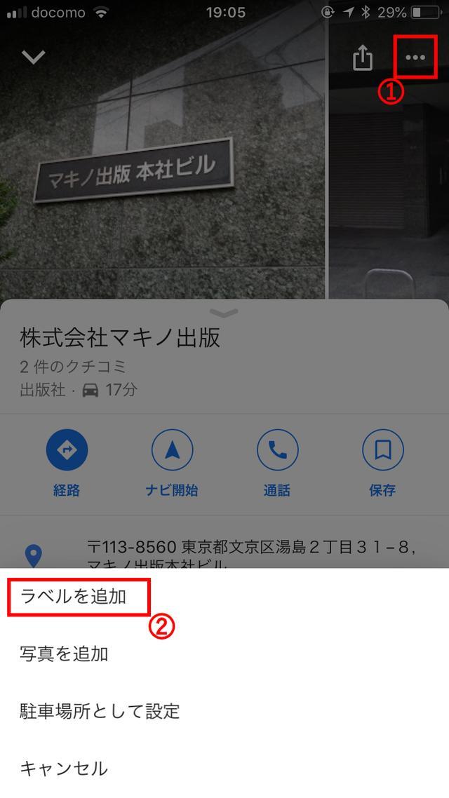 画像15: 【Googleマップ】マイプレイスの使い方 登録や共有(解除)の方法を初心者向けにわかりやすく解説