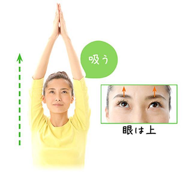 画像6: 【眼精疲労の治し方】目の運動不足を解消する「眼ヨガ」のやり方
