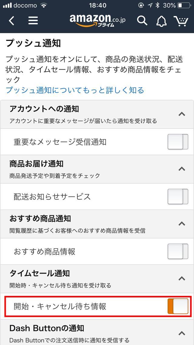 画像: タイムセールの通知を受け取る際は、「Amazonショッピングアプリ」の設定から「プッシュ通知」→「タイムセール通知」をオンにすればOK。もちろん、必要なら「商品お届け通知」「おすすめ商品通知」などをオンにしても構わない。