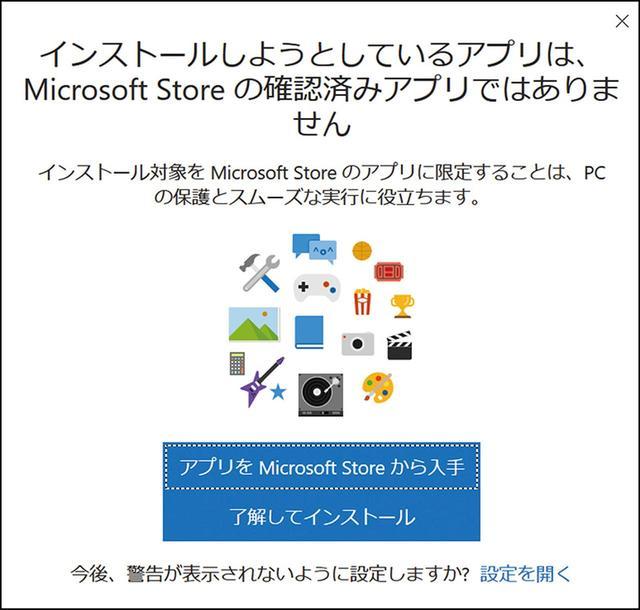 画像: Microsoft Store以外のアプリは、インストールがブロックされる。ユーザーが意図しないアプリはインストールされない。