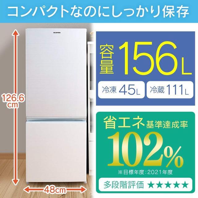 画像: アイリスオーヤマ 冷蔵庫 156L 2ドア右開き ホワイト AF156-WE www.amazon.co.jp