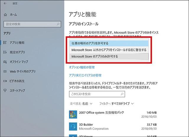 画像: 「設定」→「アプリ」→「アプリと機能」で、インストールできるアプリの供給元を限定することが可能。