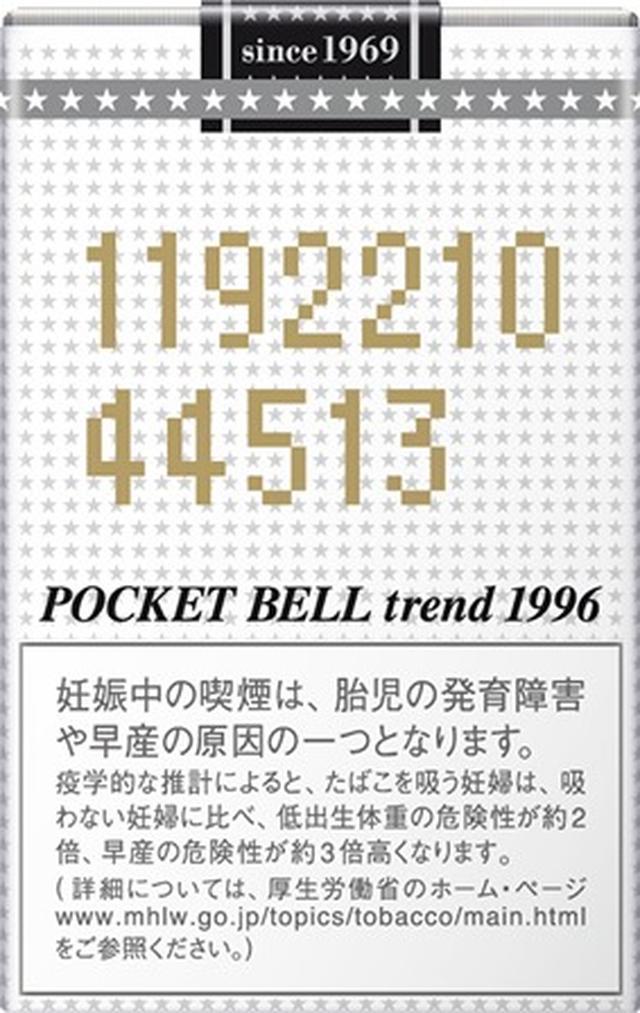 画像3: 【謎の数字】たばこの王道「セブンスター」50周年記念パッケージが話題に