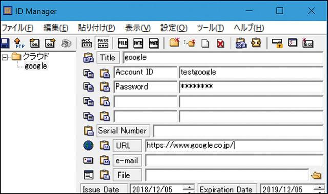 画像: 「ID Manager」で、サイト名、ID、パスワード、サイトのURLを入力。「URLボタン」をクリックするとブラウザーが起動し、そのサイトが表示される。「一括貼り付けボタン」をクリックすれば、IDとパスワードが自動で入力される。
