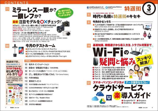 画像1: 「ネットにつながらない!」「遅い!途切れる!」をスッキリ解消! Wi-Fiの疑問が解決する「特選街」3月号は本日発売です!