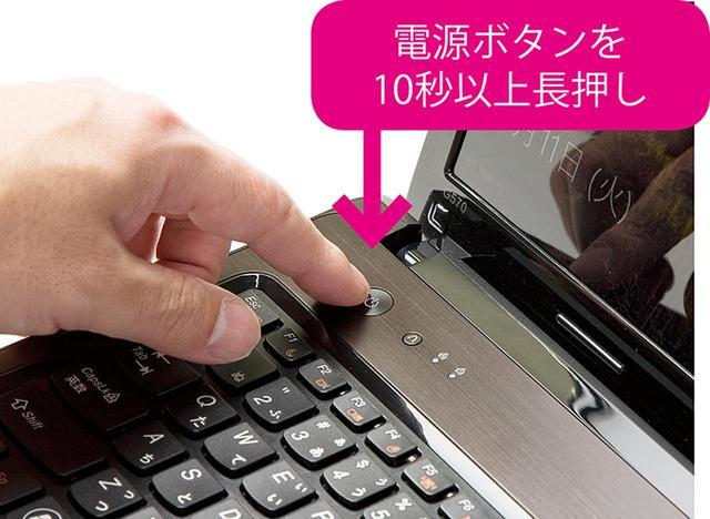 画像: ノートパソコンでは、電源ボタンの10秒以上の長押しで、強制的に電源が切れる機種が多い。