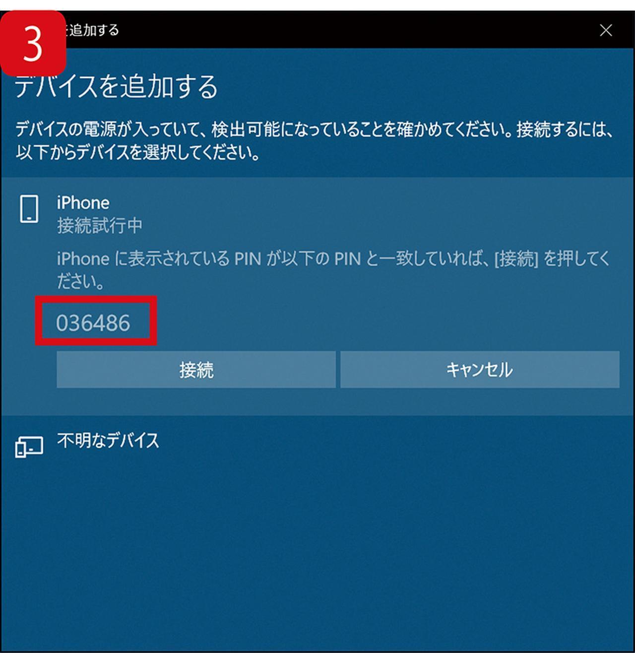 画像: Windows10でスマホを検出して追加する。登録にはスマホ側に表示されるコードの入力が必要。