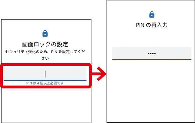 画像: Androidでは、「画面のロック」で「PIN」を選択すると、4~16桁の数字をPINとして登録できる。