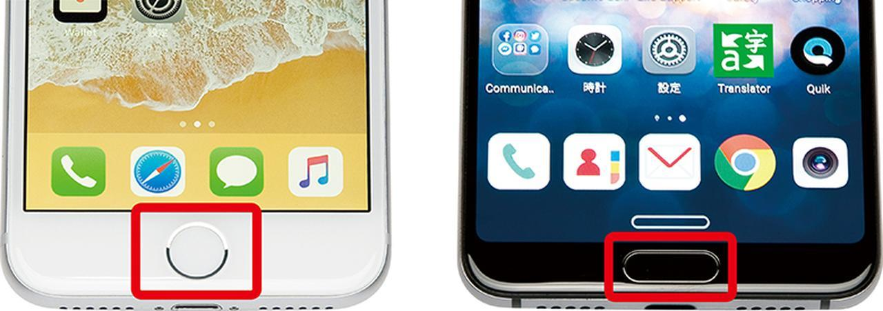 画像: iPhone 8までのモデルでは、画面の下にホームボタンが設けられ、いつでもホーム画面に戻ることができた。Androidスマホの場合、ホームボタンはないモデルが多いが、指紋センサーをホームキー代わりに使える機種もある。