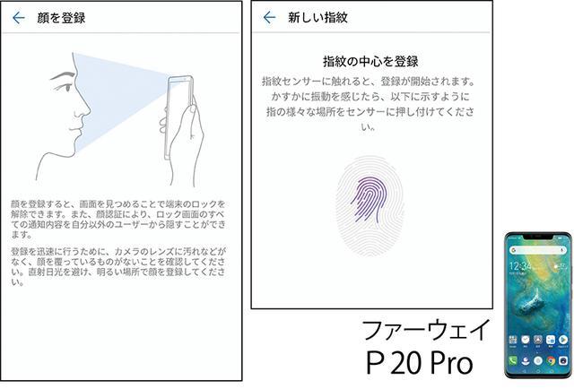 画像: ファーウェイのP20シリーズやMate 20 Proなどは、指紋認証と顔認証の両方に対応しており、状況に合わせて画面ロック方法を選ぶことができる。