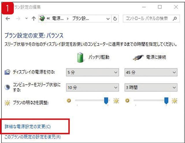 画像: 「スタート」ボタンを右クリック→「電源オプション」→「電源の追加設定」→「プラン設定の変更」と進み、「プラン設定の編集」画面で、「詳細な電源設定の変更」をクリック。