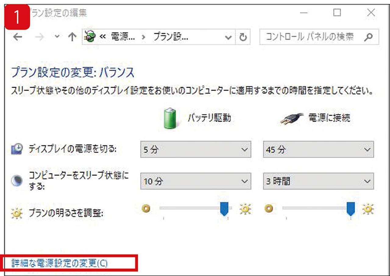 画像: 「スタート」ボタンを右クリックし、「電源オプション」→「電源の追加設定」→「プラン設定の変更」→「詳細な電源設定の変更」をクリックする。