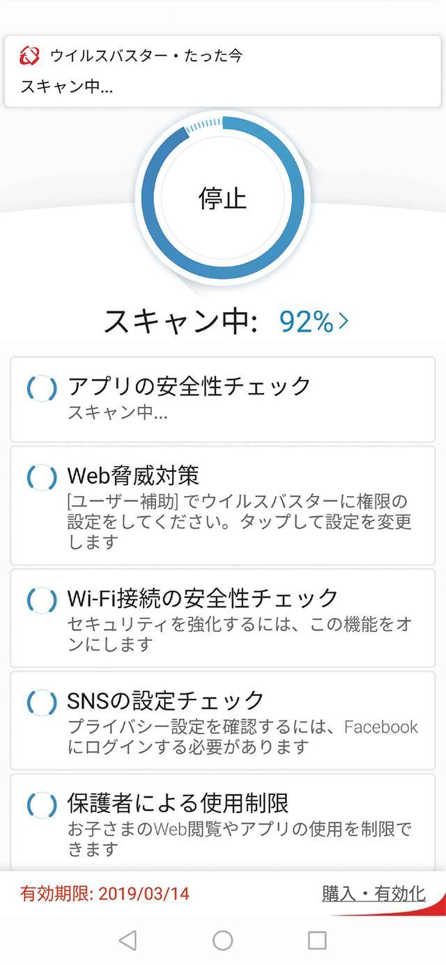画像: アプリがインストールされている機種もある。