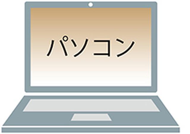 画像1: 【パソコンの処分方法】捨てることはできる?データ消去のやり方は?