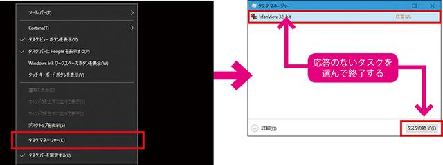 画像: 「スタート」ボタンの右クリックで「タスクマネージャー」を起動し、当該アプリを強制終了。