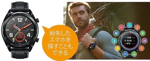 画像: ファーウェイ HUAWEI WATCH GT 実売価格例:2万6870円