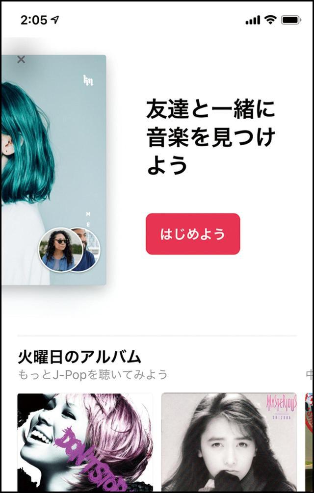 画像: 月額980円で5000万曲が聴き放題。月額1480円なら、最大6人で楽しめる。
