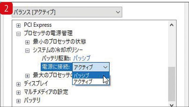 画像: 「プロセッサの電源管理」の中にある「システムの冷却ポリシー」で、「アクティブ」と「パッシブ」が切り替えられる。