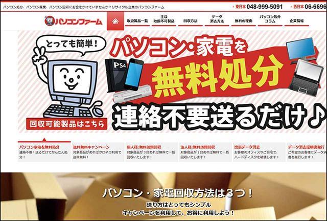 画像: 「パソコンファーム」は、パソコンを宅配便で送るだけで、無料で処分してくれる。HDDはパソコンから取り外し、物理的破壊によりデータの完全消去を行う。消去証明書も発行してくれる。「パソコンファーム」⇒ https://pc-farm.co.jp/