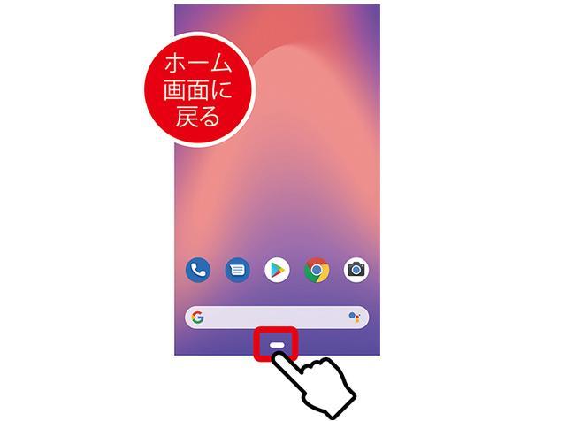 画像: Android9を搭載するGoogleのPixel3は、画面下に表示される白いバーをタップすると、ホーム画面に戻る。