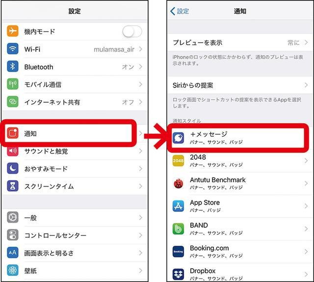 画像: ①iPhoneで通知をオフにするには、「設定」→「通知」に進み、通知をオフにしたいアプリを選択する。