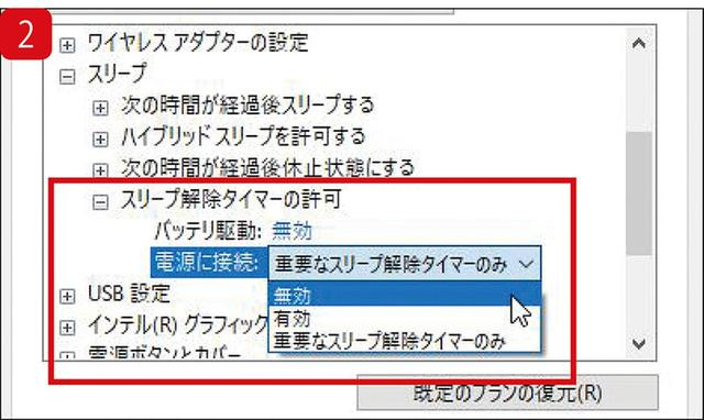 画像: 「電源オプション」の「詳細設定」→「スリープ」で「スリープ解除タイマーの許可」を「無効」にする。バッテリー駆動時、電源に接続時の両方とも無効にしたほうがいいだろう。