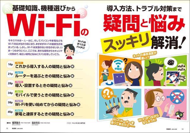 画像2: 「ネットにつながらない!」「遅い!途切れる!」をスッキリ解消! Wi-Fiの疑問が解決する「特選街」3月号は本日発売です!