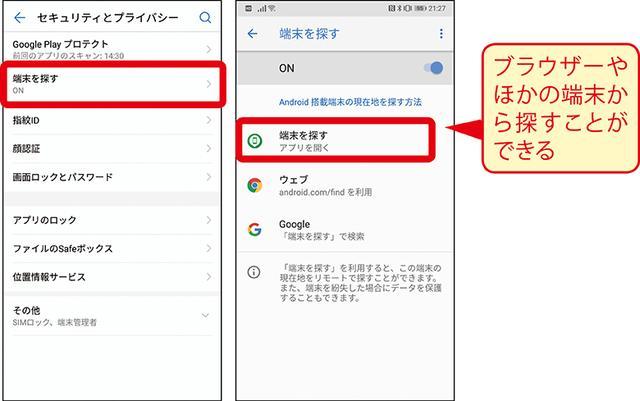 画像: Androidでは、「設定」→「セキュリティとプライバシー」などに進んで、「端末を探す」をタップし、「端末を探す」をオンにする。