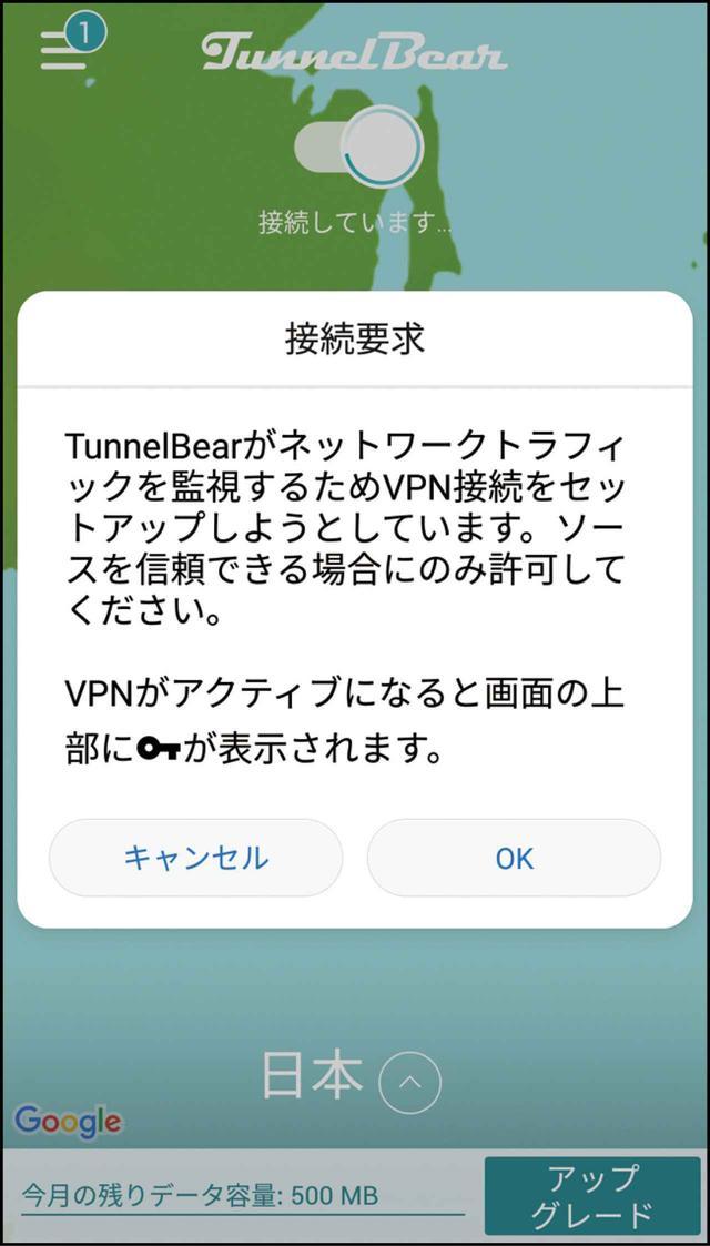 画像: iPhone、Androidどちらでも使えるVPNアプリ