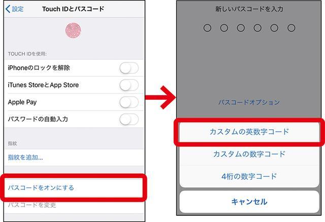 画像: iPhoneでは、6桁の数字を設定するように導かれる(4桁の数字への変更も可能)。また、「パスコードオプション」→「カスタムの英数字コード」を選び、より安全な英数字の組み合わせを設定することもできる。
