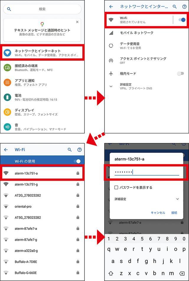 画像: Android 9から原則として手動設定に一本化された。「設定」の「インターネットとネットワーク」でルーターの「SSID」を選択し、「パスワード」を入力する。