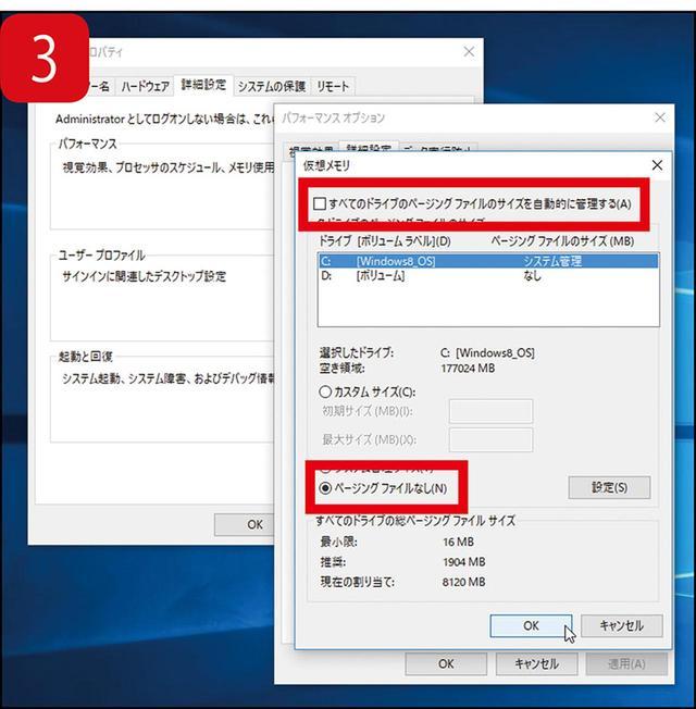 画像: 「すべてのドライブ~」のチェックを外し、「ページングファイルなし」をオンにする。あとは「OK」をクリックして画面を閉じる。