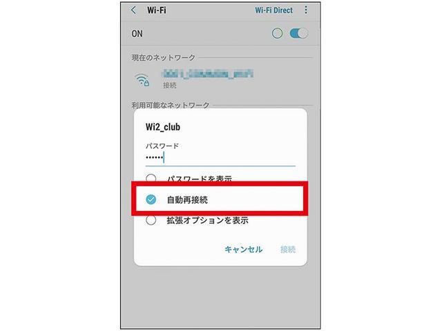 画像: Wi-Fiスポットに接続するには、SSIDとパスワードを手動で設定する必要がある。一度設定してしまえば、2回め以降は入力不要だ。