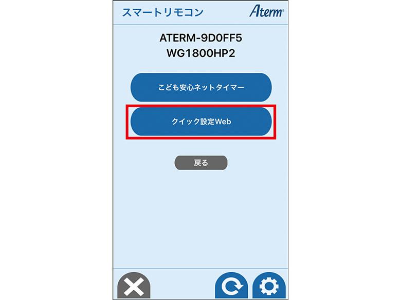 画像: NECのAtermシリーズの場合、スマホなら専用アプリでルーターの設定画面にアクセスできる。操作するWi-Fiルーターを選択して「クイック設定Web」をタップする。