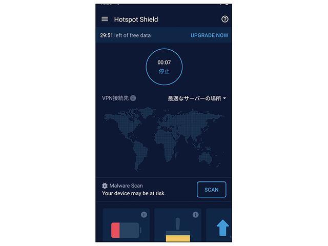 画像: VPNアプリは全通信内容を暗号化してくれる。公衆無線LANを利用する際に、セキュリティを保ちたいなら必須といえる。「Hotspot Shield VPN」のように条件付きで無料のものもある。