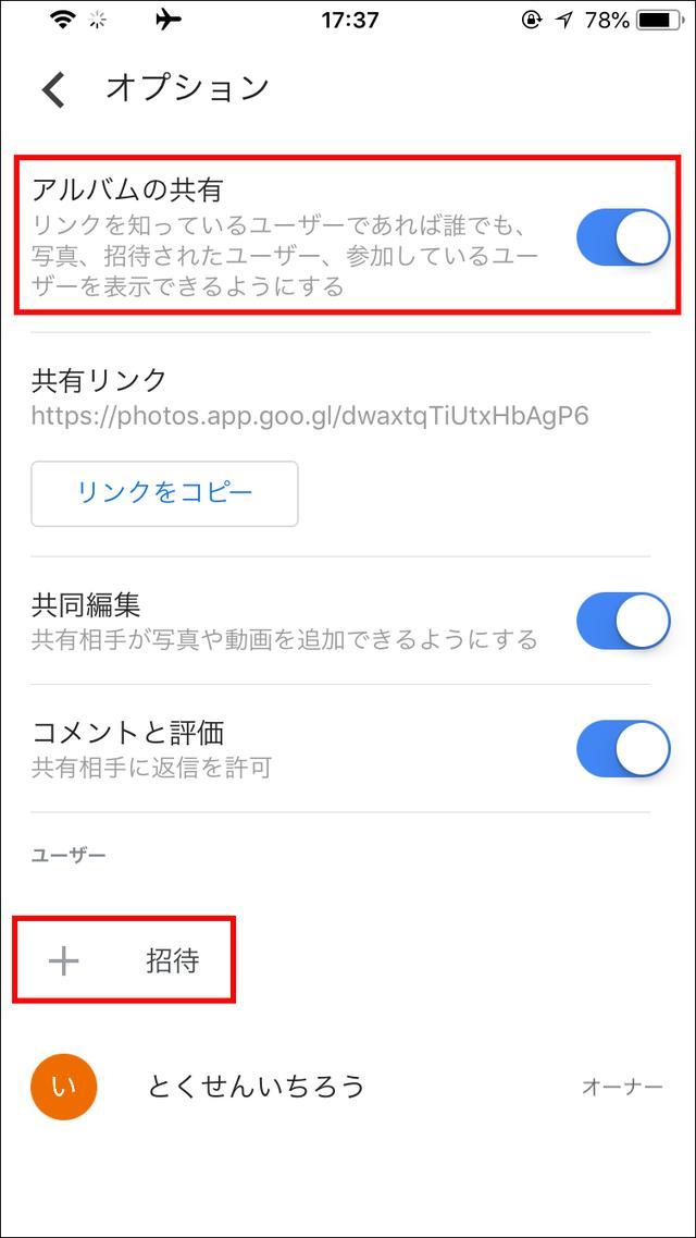 画像11: 【基本は3つ】Googleフォトの使い方 容量無制限の写真バックアップも無料でできる