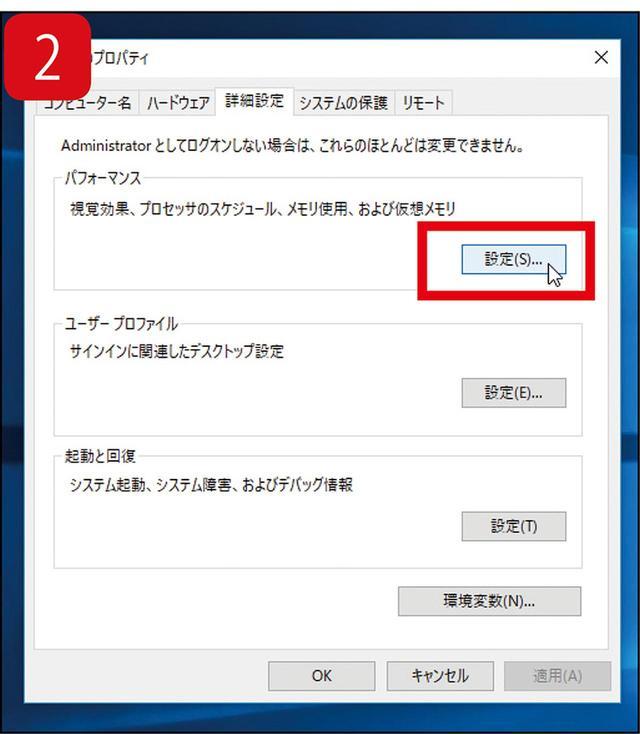 画像: 「システムのプロパティ」画面が表示されたら、「パフォーマンス」欄の右下にある「設定」ボタンをクリックしよう。