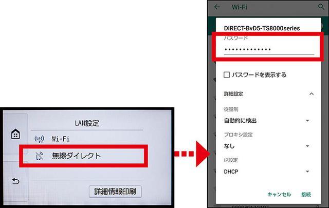 画像: Wi-Fi Directなら、友人が使いたいという場合でも、ルーターとの接続をすることなくプリンターが使えるので便利だ。